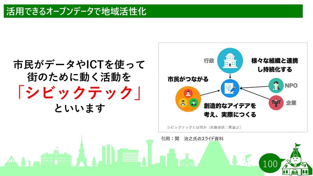 100 活用できるオープンデータで地域活性化 市民がデータやICTを使って 街のために動く活動...