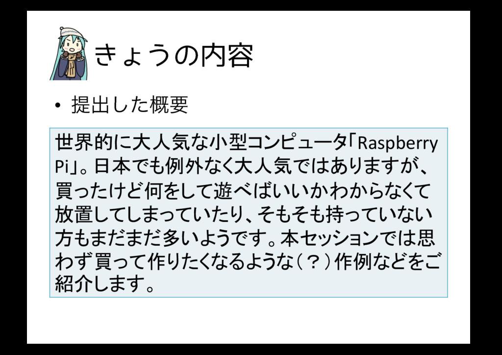 • ఏग़ͨ֓͠ཁ ͖ΐ͏ͷ༰ 世界的に大人気な小型コンピュータ「Raspberry  ...
