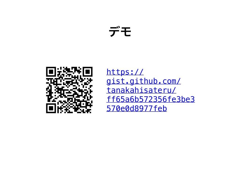https:// gist.github.com/ tanakahisateru/ ff65a...