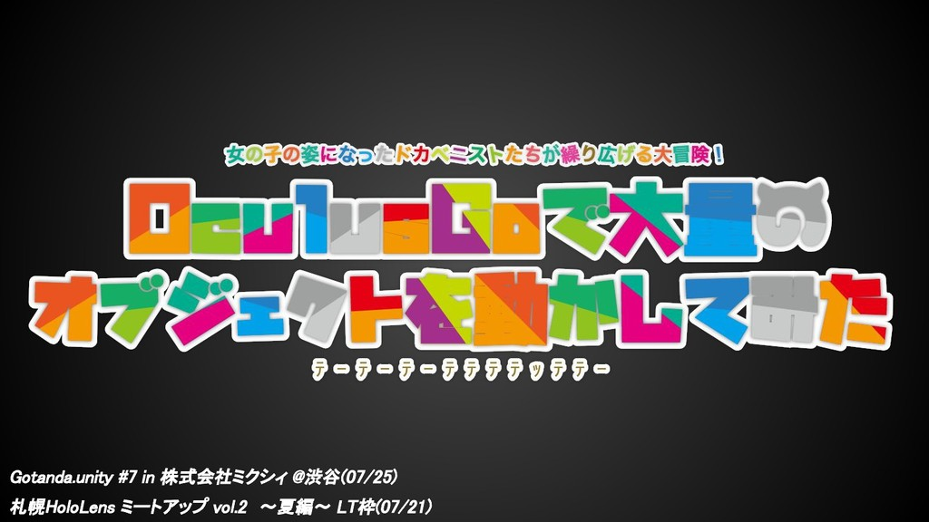Gotanda.unity #7 in 株式会社ミクシィ @渋谷(07/25) 札幌HoloL...