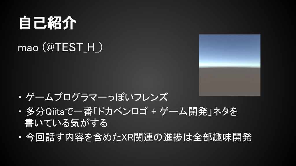 自己紹介 mao (@TEST_H_) ・ ゲームプログラマーっぽいフレンズ ・ 多分Qiit...