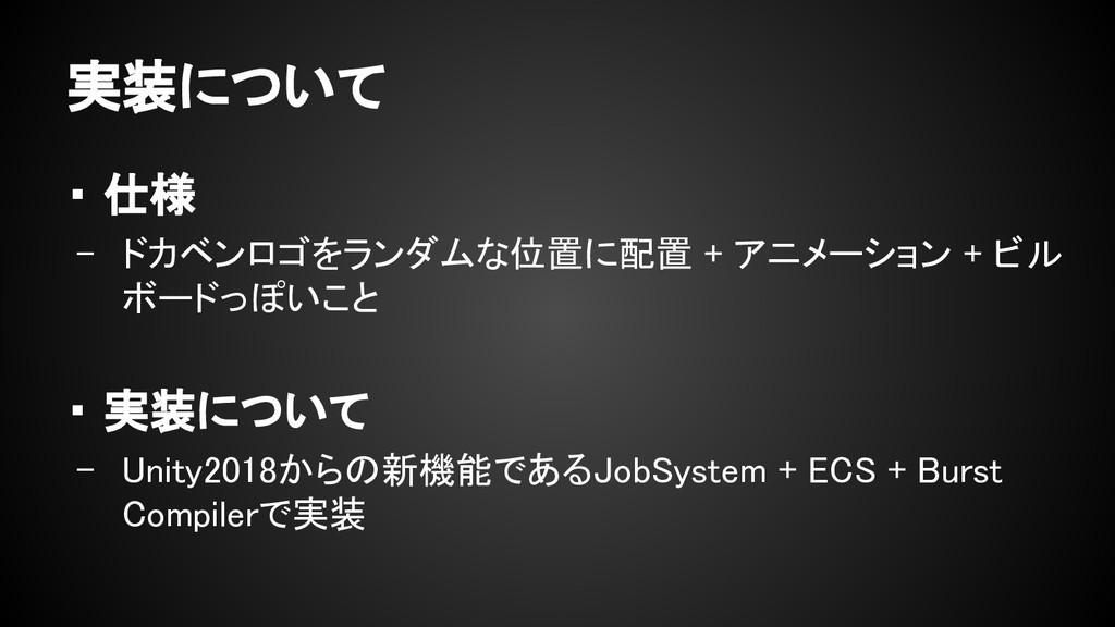 実装について ・ 仕様 - ドカベンロゴをランダムな位置に配置 + アニメーション + ビル ...