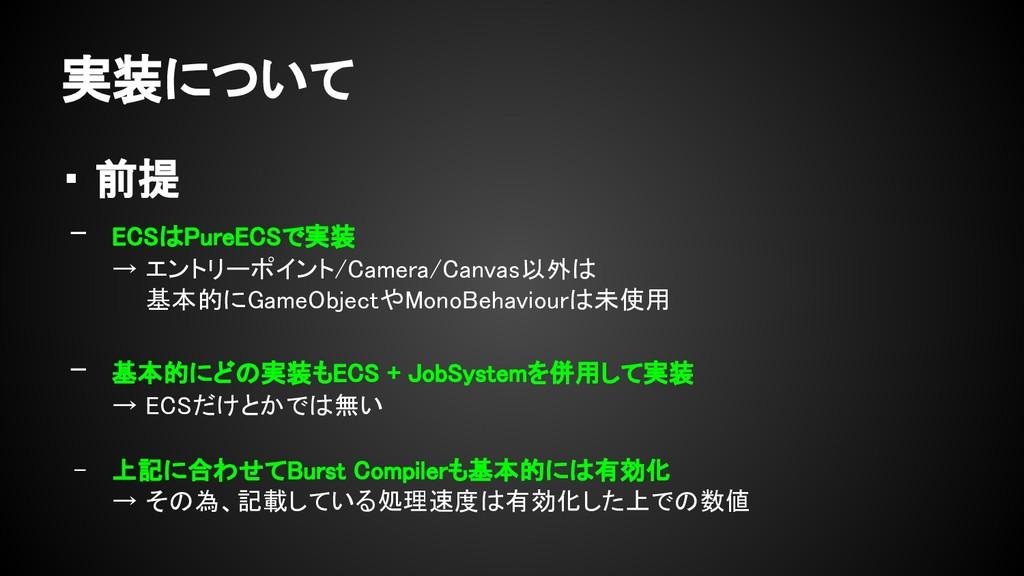 実装について ・ 前提 - ECSはPureECSで実装 → エントリーポイント/Camera...