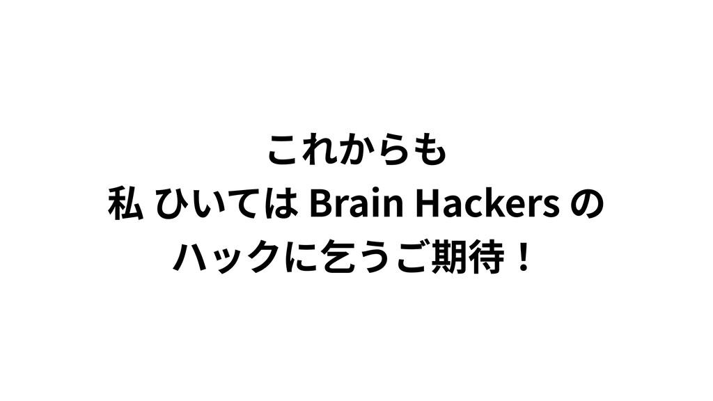 Brain Hackers