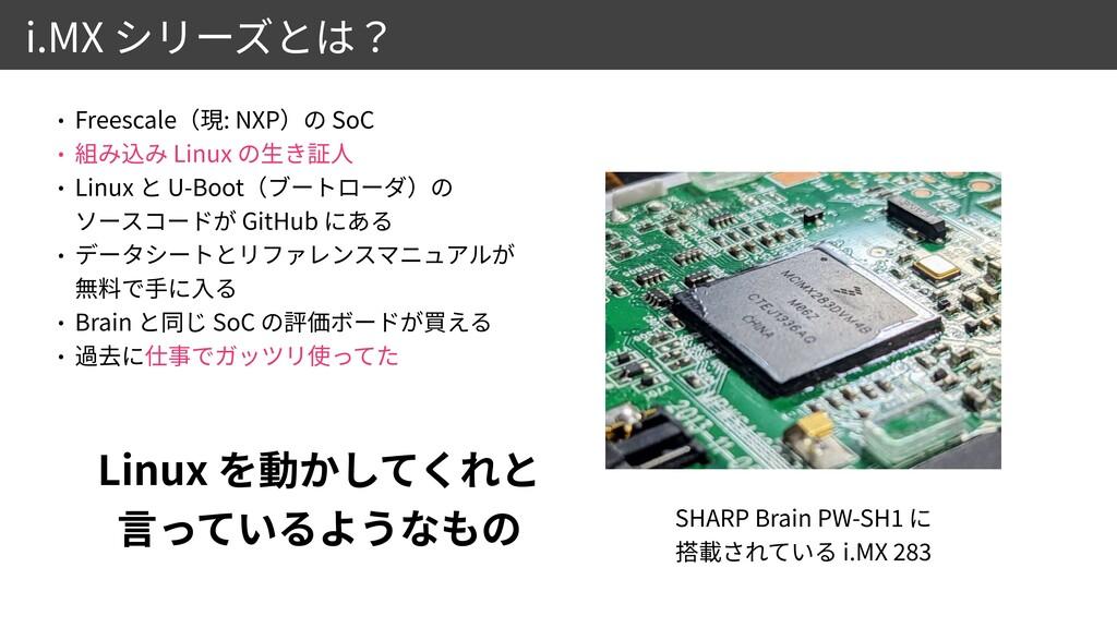 i.MX SHARP Brain PW-SH 1  i.MX 2 8 3 Linux  F...