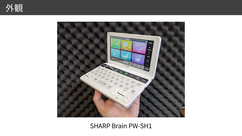 SHARP Brain PW-SH 1