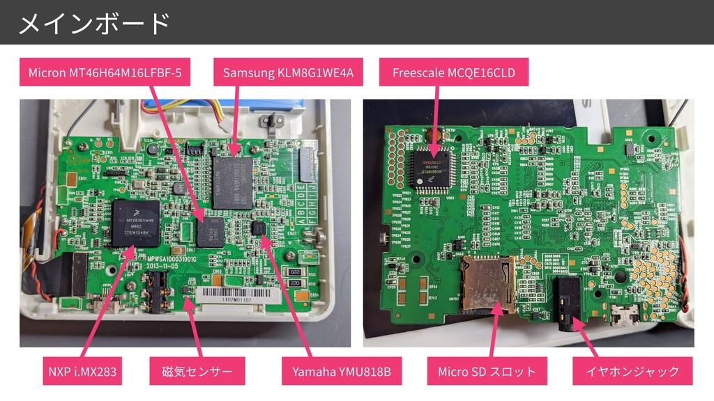 NXP i.MX 2 8 3 Samsung KLM 8 G 1 WE 4 A Freesca...