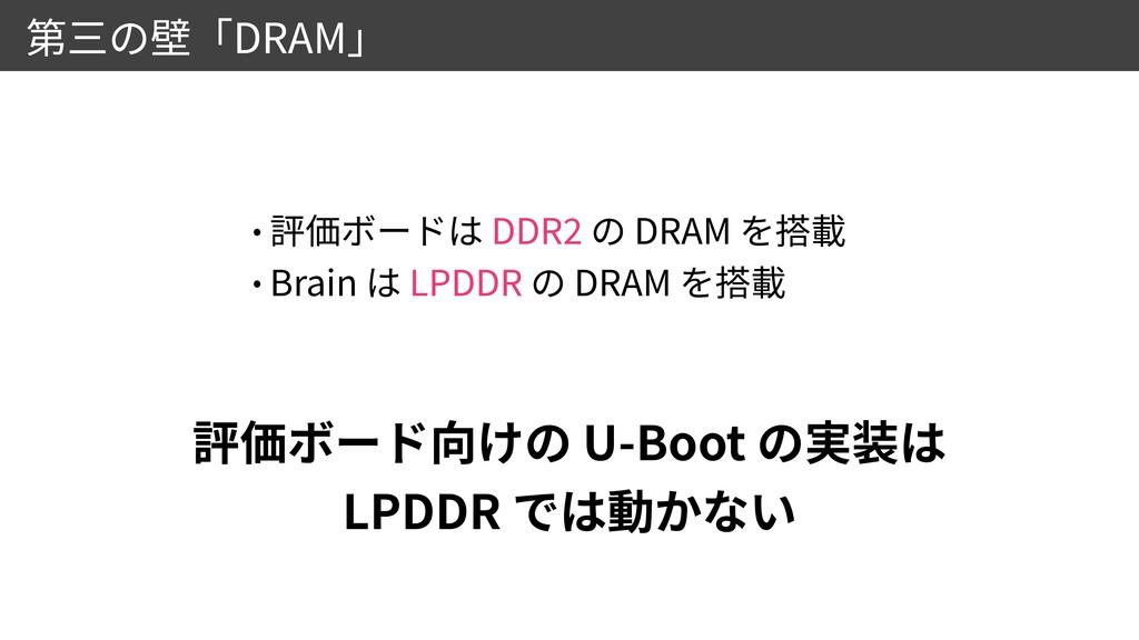 DRAM DDR 2 DRAM   Brain LPDDR DRAM U-Boot   LPD...