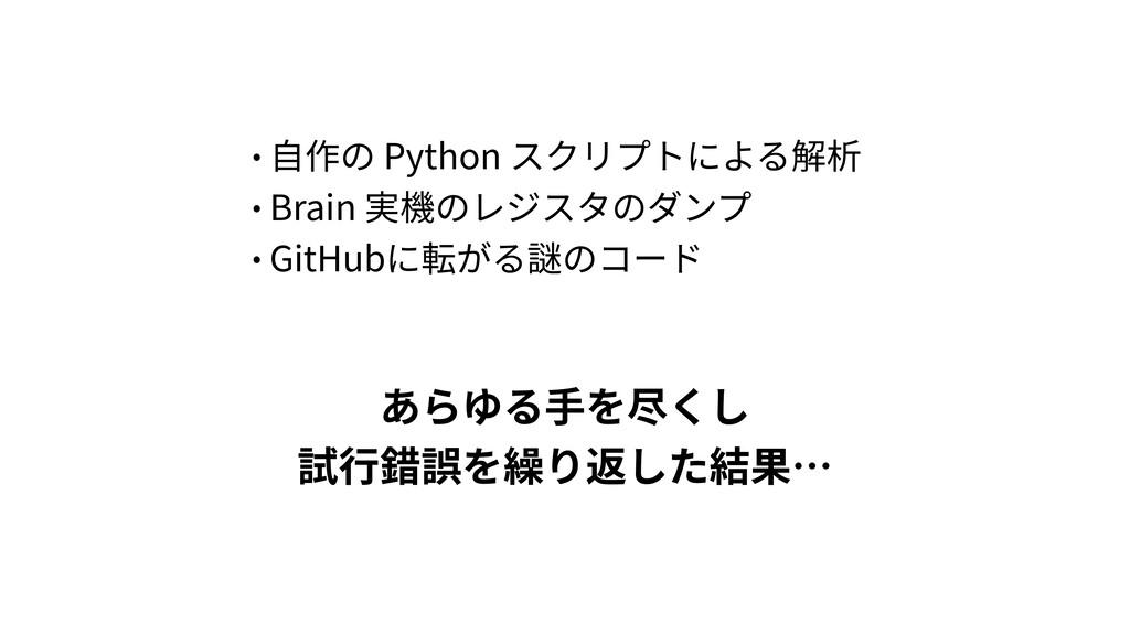 Python   Brain   GitHub