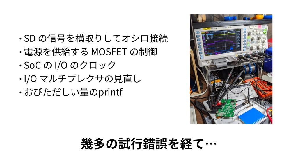 SD   MOSFET   SoC I/O   I/O   printf