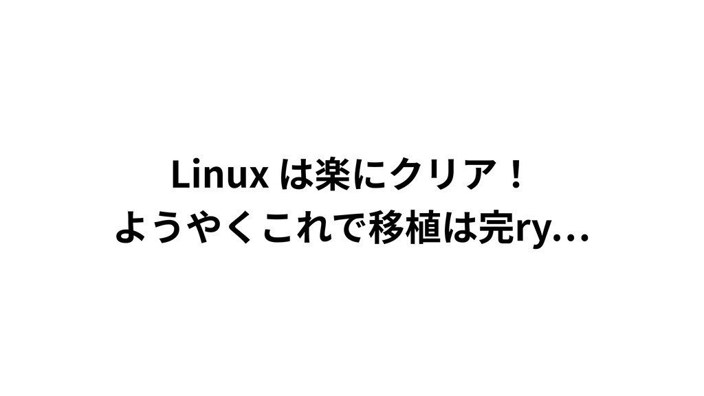 Linux  ry …