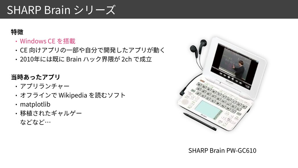 SHARP Brain   Windows CE   CE   2010 Brain 2ch ...