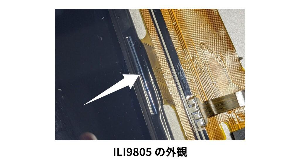 ILI 9 8 0 5