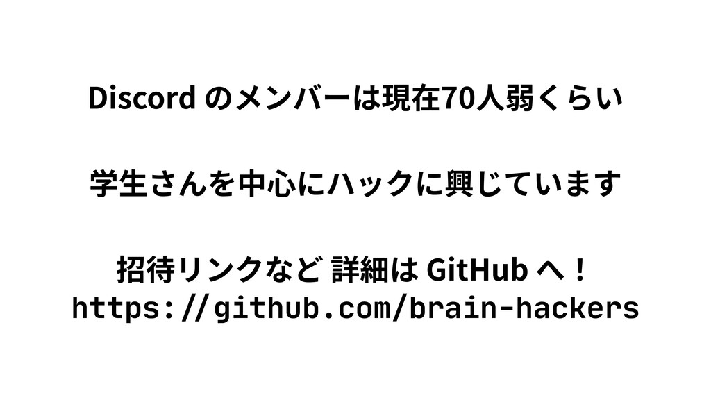 Discord 70     GitHub  https: / / github.com/b...