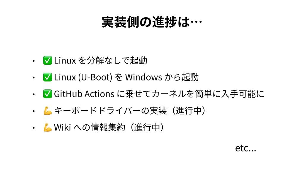 ✅ Linux   ✅ Linux (U-Boot) Windows   ✅ GitHub A...
