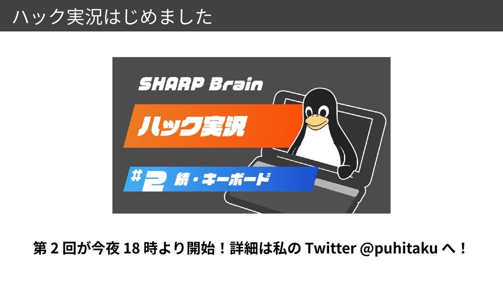2 18 Twitter @puhitaku