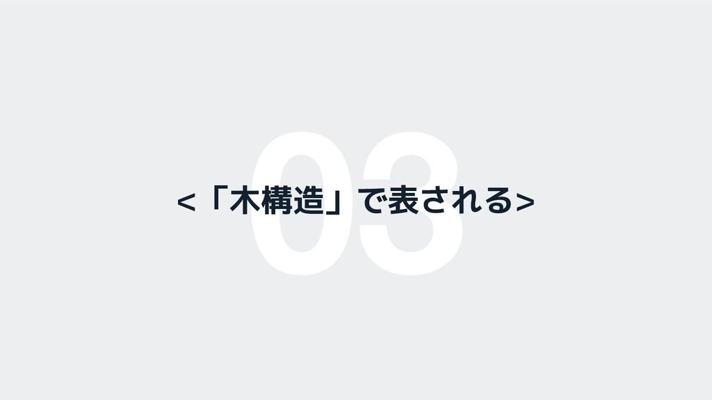 03 <「木構造」で表される>