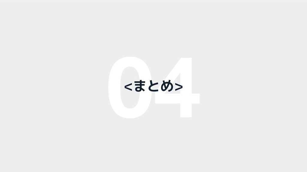 04 <まとめ>