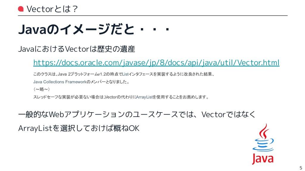Vectorとは? Javaのイメージだと・・・ JavaにおけるVectorは歴史の遺産 h...