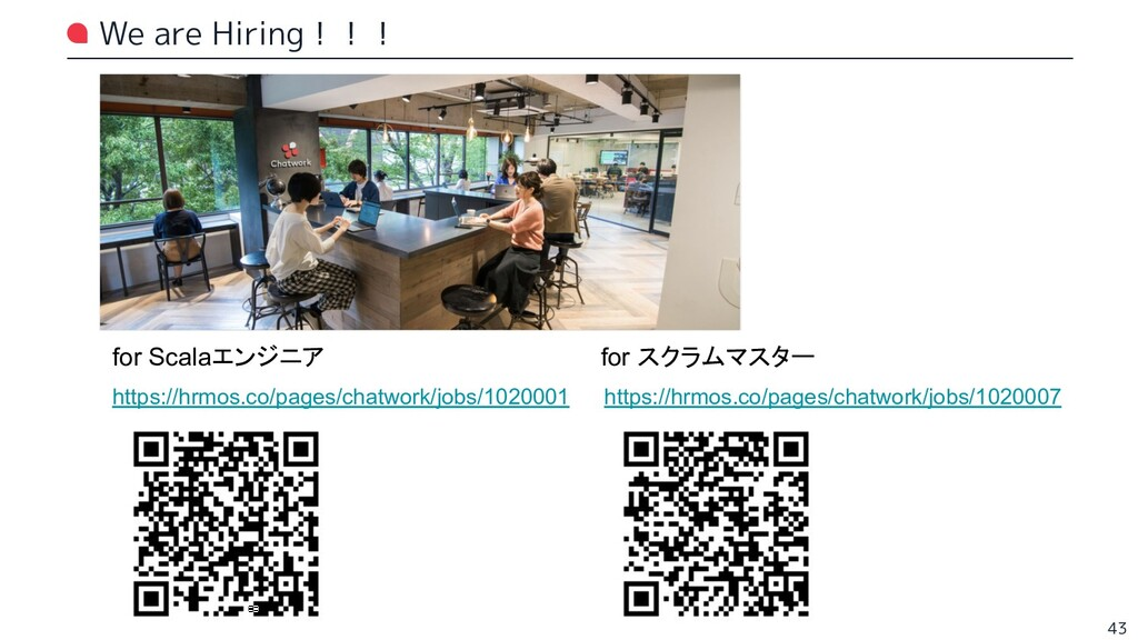 We are Hiring!!! 43 for Scalaエンジニア for スクラムマスター...