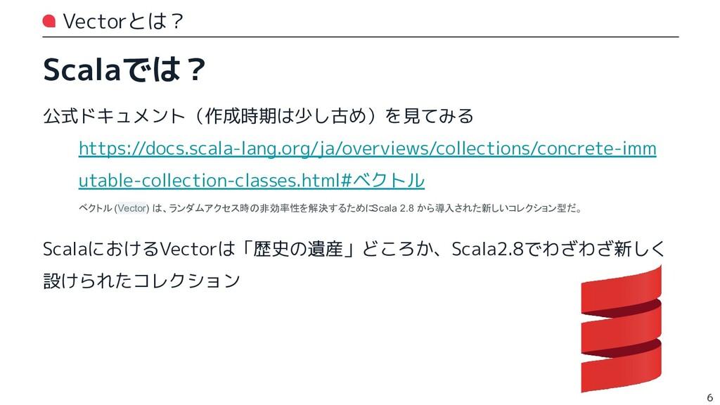 Vectorとは? Scalaでは? 公式ドキュメント(作成時期は少し古め)を見てみる htt...