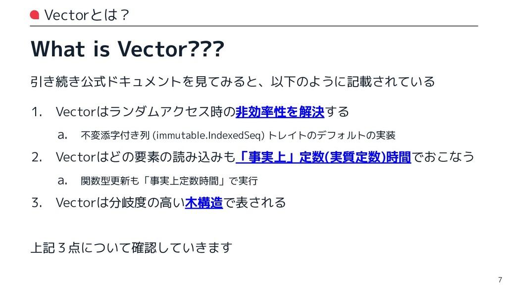 Vectorとは? What is Vector??? 引き続き公式ドキュメントを見てみると、...