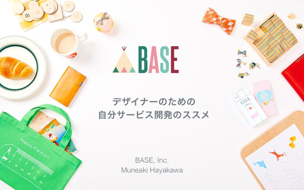 σβΠφʔͷͨΊͷ ࣗαʔϏε։ൃͷεεϝ Muneaki Hayakawa BASE, I...