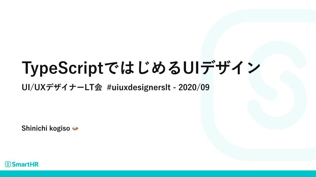 Shinichi kogiso UI/UXデザイナーLT会 #uiuxdesignerslt ...