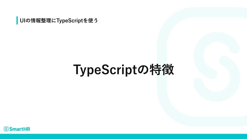 UIの情報整理にTypeScriptを使う TypeScriptの特徴