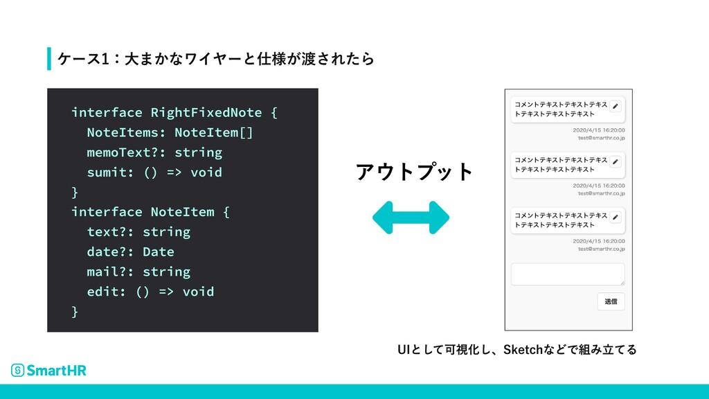 UIとして可視化し、Sketchなどで組み立てる interface RightFixedNo...