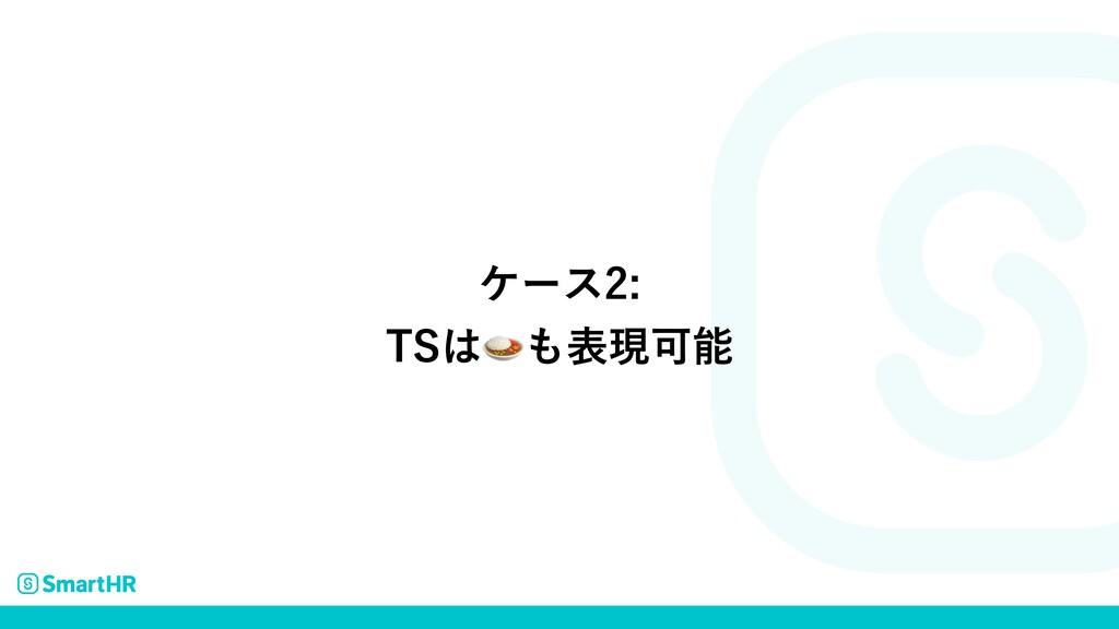 ケース2:  TSは も表現可能