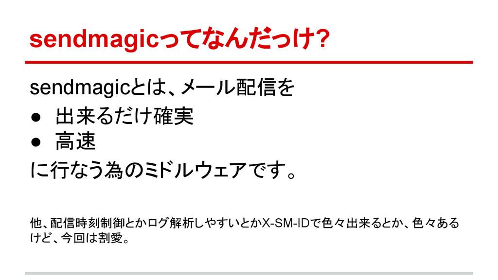 sendmagicとは、メール配信を ● 出来るだけ確実 ● 高速 に行なう為のミドルウェアで...