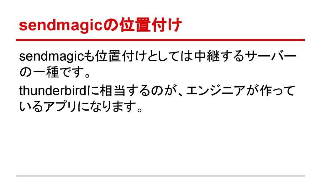 sendmagicの位置付け sendmagicも位置付けとしては中継するサーバー の一種です...
