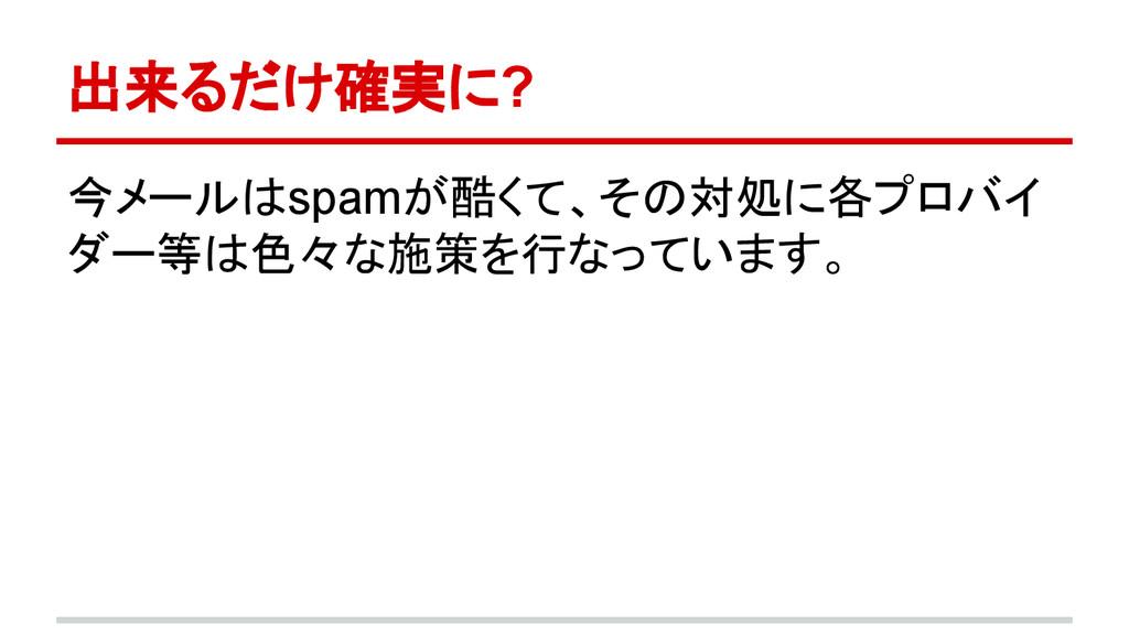 出来るだけ確実に? 今メールはspamが酷くて、その対処に各プロバイ ダー等は色々な施策を行な...