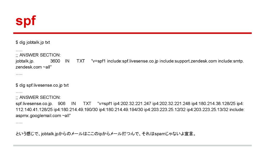 spf $ dig jobtalk.jp txt ….. ;; ANSWER SECTION:...
