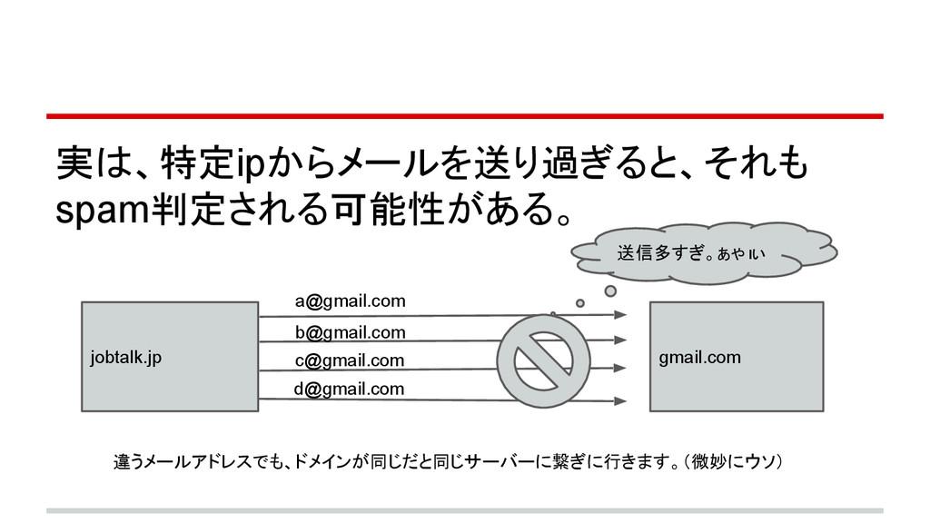 実は、特定ipからメールを送り過ぎると、それも spam判定される可能性がある。 jobtal...