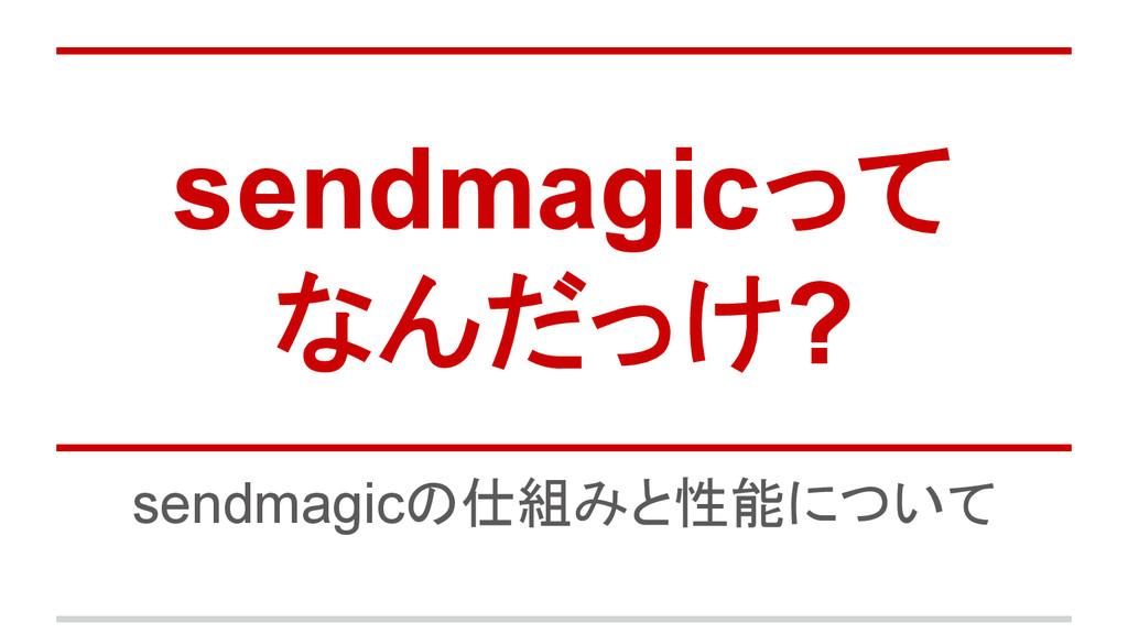 sendmagicって なんだっけ? sendmagicの仕組みと性能について