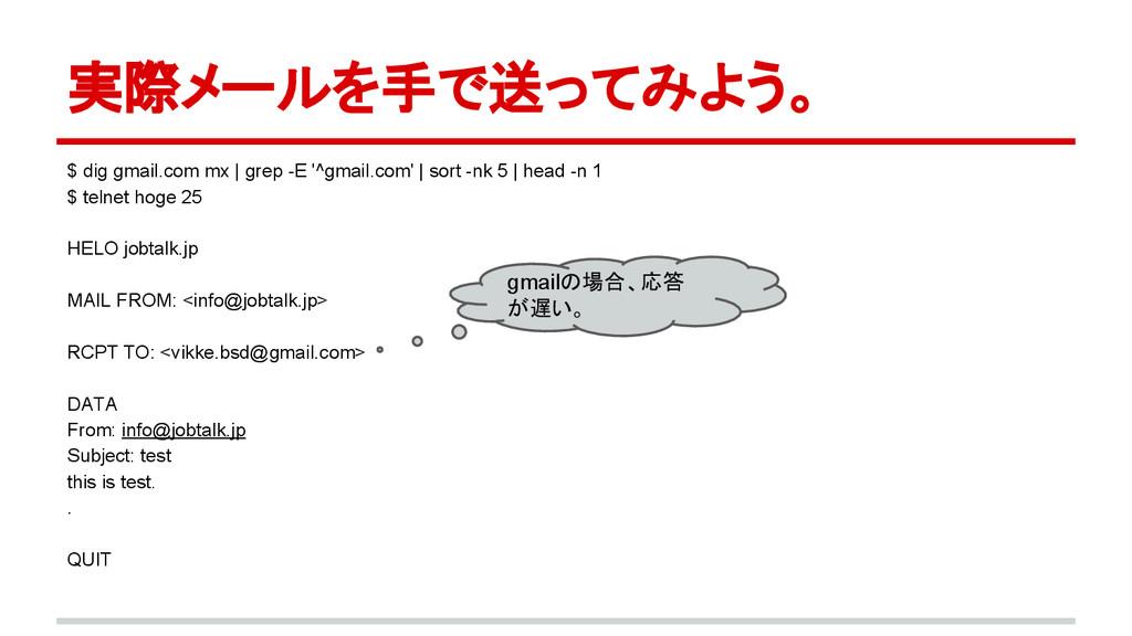 実際メールを手で送ってみよう。 $ dig gmail.com mx | grep -E '^...