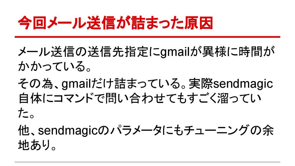 今回メール送信が詰まった原因 メール送信の送信先指定にgmailが異様に時間が かかっている。...