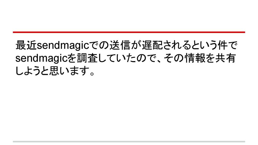 最近sendmagicでの送信が遅配されるという件で sendmagicを調査していたので、そ...