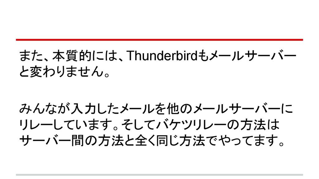 また、本質的には、Thunderbirdもメールサーバー と変わりません。 みんなが入力したメ...