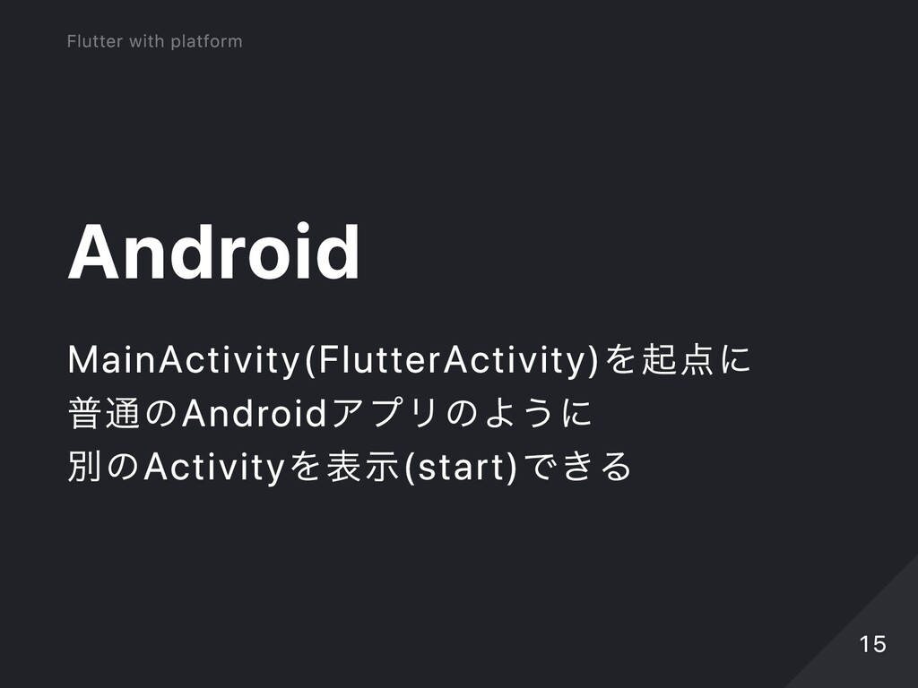 Android MainActivity(FlutterActivity)を起点に 普通のAn...
