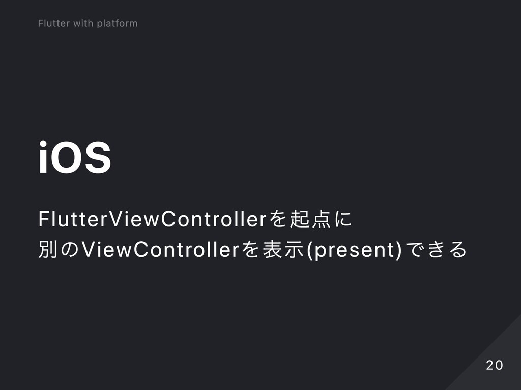 iOS FlutterViewControllerを起点に 別のViewControllerを...