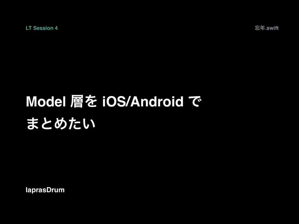 Model ૚Λ iOS/Android Ͱ ·ͱΊ͍ͨ LT Session 4 ๨೥.sw...