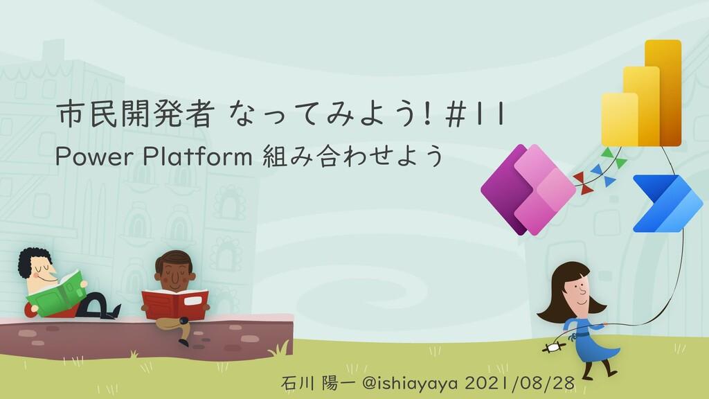 市民開発者 なってみよう! #11 Power Platform 組み合わせよう 石川 陽一 ...
