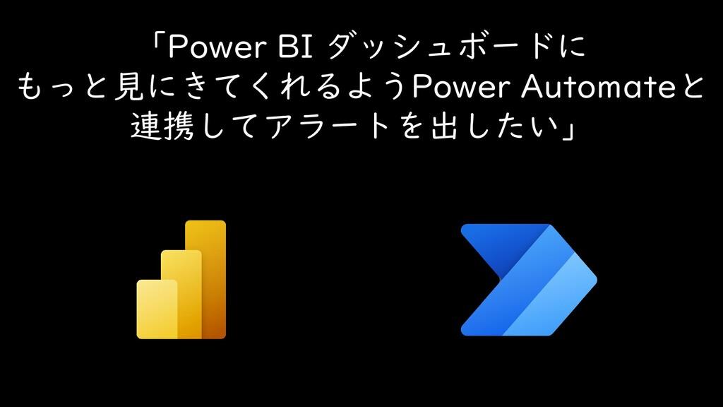 「Power BI ダッシュボードに もっと見にきてくれるようPower Automateと ...