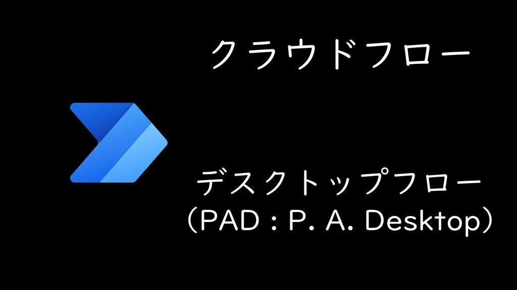 クラウドフロー デスクトップフロー (PAD : P. A. Desktop)