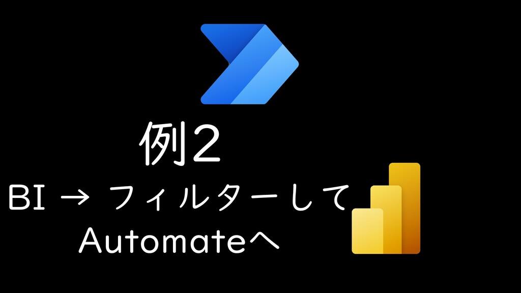 例2 BI → フィルターして Automateへ