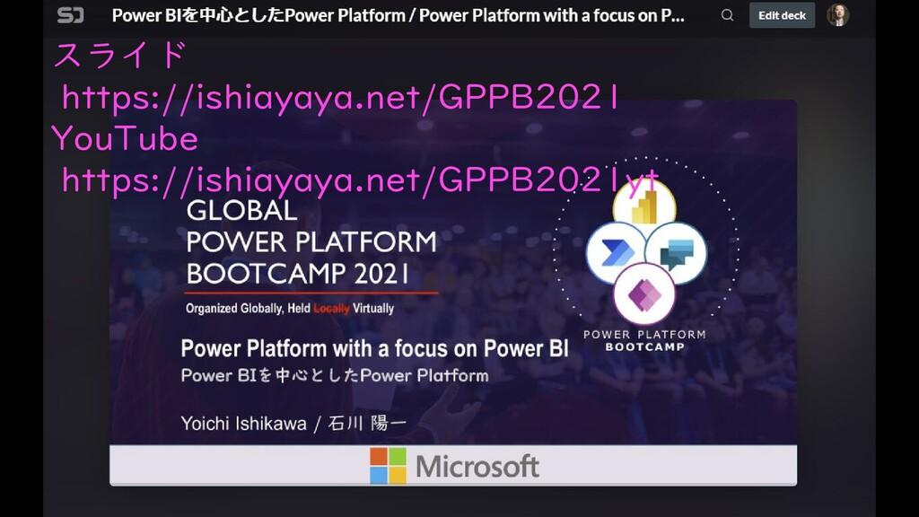 スライド https://ishiayaya.net/GPPB2021 YouTube htt...
