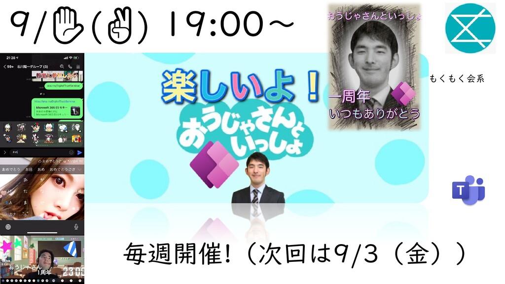 毎週開催!(次回は9/3(金)) 9/✋(✌) 19:00~ もくもく会系